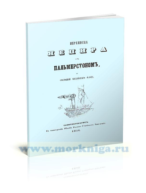 Переписка Непира с Пальмерстоном о состоянии английского флота