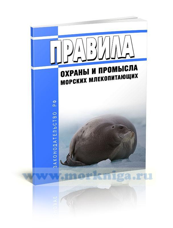 Правила охраны и промысла морских млекопитающих 2020 год. Последняя редакция