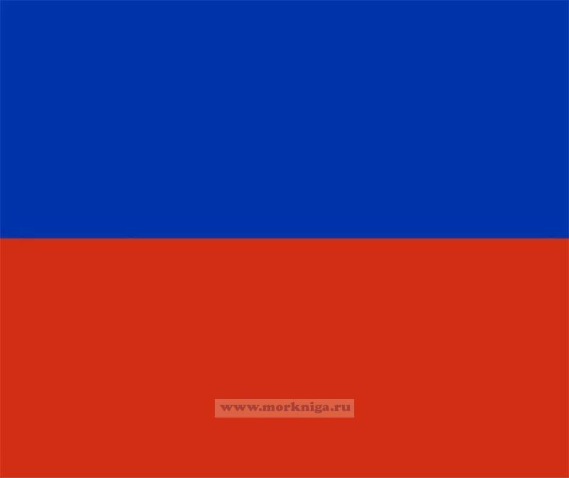 Флаг Международного свода сигналов Эко (E, Echo), флаг МСС Эко
