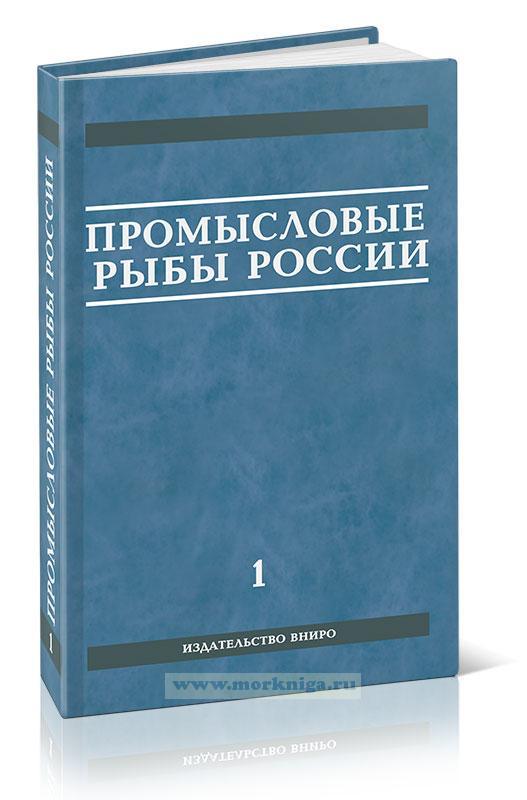 Промысловые рыбы России. В двух томах. Том 1
