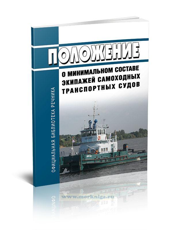 Положение о минимальном составе экипажей самоходных транспортных судов 2021 год. Последняя редакция