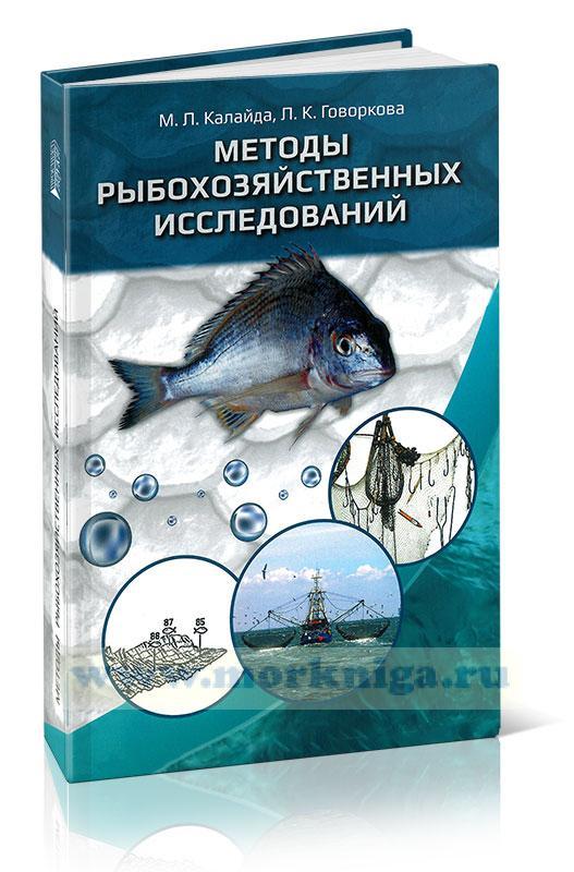 Методы рыбохозяйственных исследований