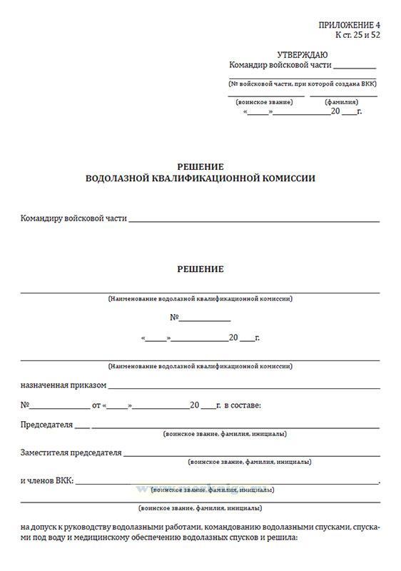 Решение водолазной квалификационной комиссии 2021 год. Последняя редакция