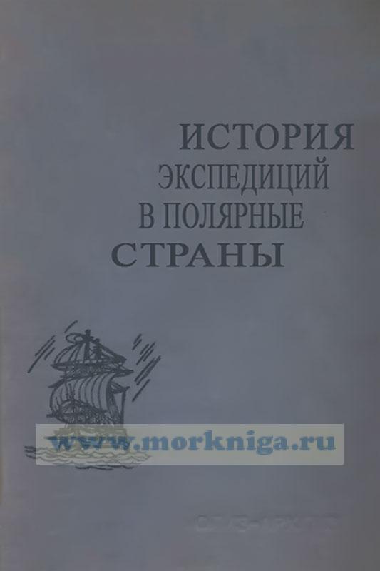 История экспедиций в полярные страны