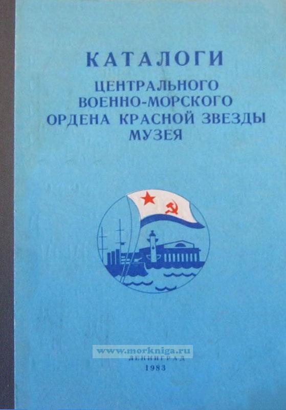 Каталоги Центрального Военно-Морского ордена Красной звезды музея