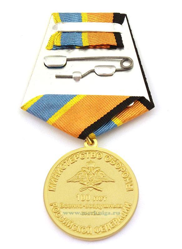 """Медаль """"100 лет Военно-воздушным силам. 1912-2012"""" с удостоверением"""