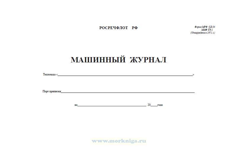 Машинный журнал теплохода (Форма МРФ СД-34, ММФ ТЭ-1)