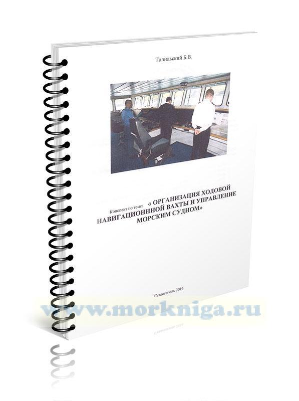Организация ходовой навигационной вахты и управление морским судном
