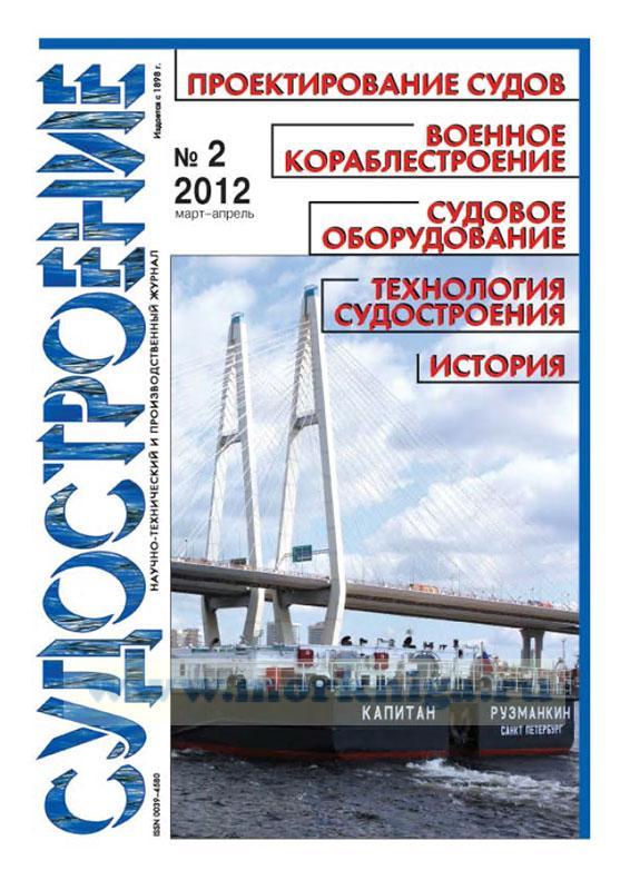 """Журнал """"Судостроение"""" № 2/2012"""