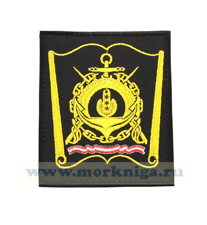 Нашивка вышитая нарукавная Нахимовского Военно-Морского Училища