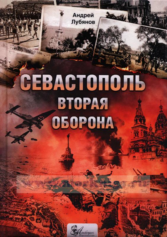 Севастополь. Вторая оборона