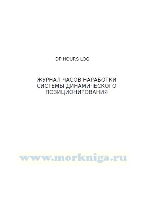 DP Hours Log (Журнал часов наработки системы динамического позиционирования)