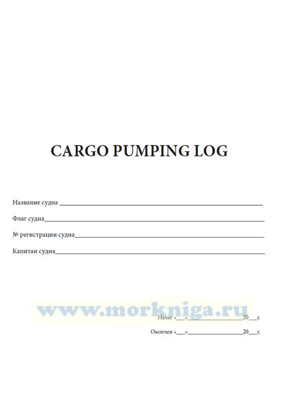 Cargo Pumping Log