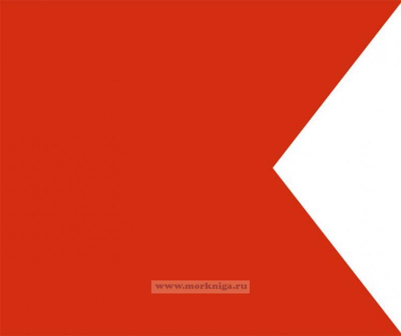 Флаг Военно-морского свода сигналов Н (Наш) судовой