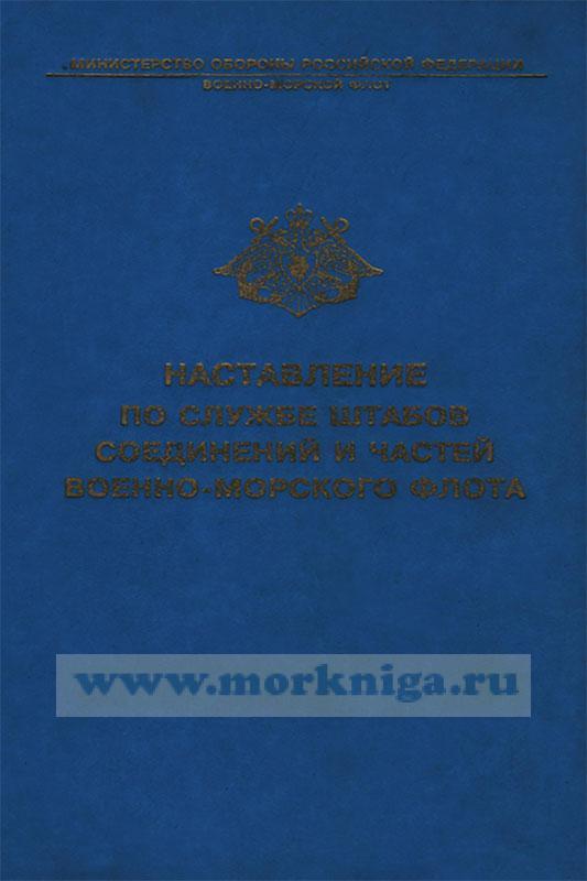 Наставление по службе штабов соединений и частей Военно-Морского Флота