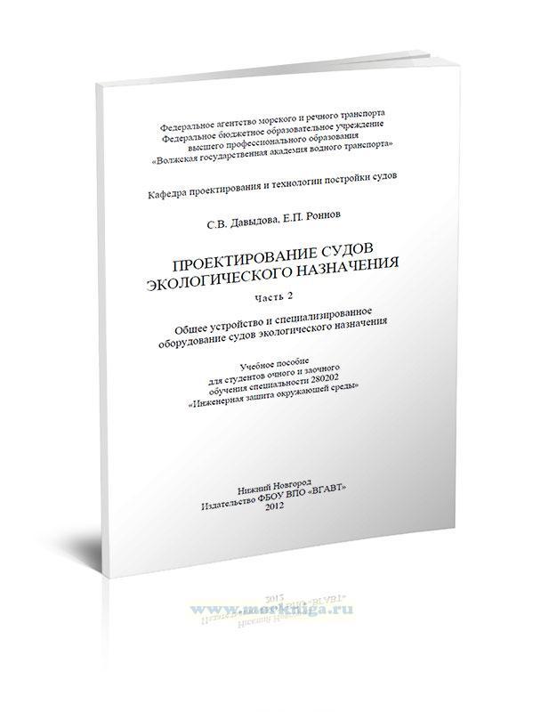 Проектирование судов экологического назначения. Часть 2. Общее устройство и специализированное оборудование судов экологического назначения
