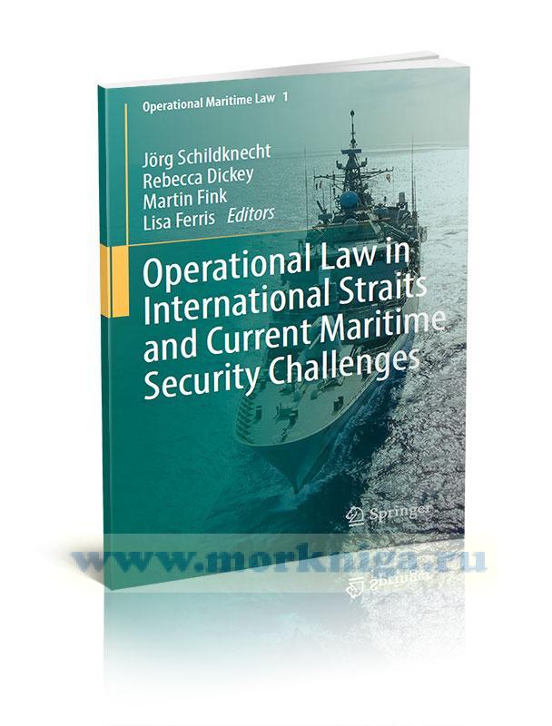Operational Law in International Straits and Current Maritime Security Challenges/Оперативное право в международных проливах и современные проблемы безопасности на море