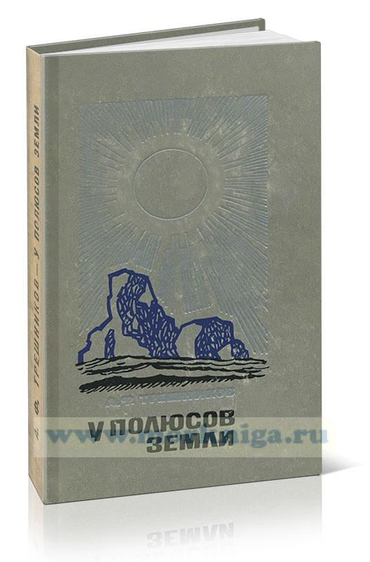 У полюсов Земли: Дневники полярных экспедиций