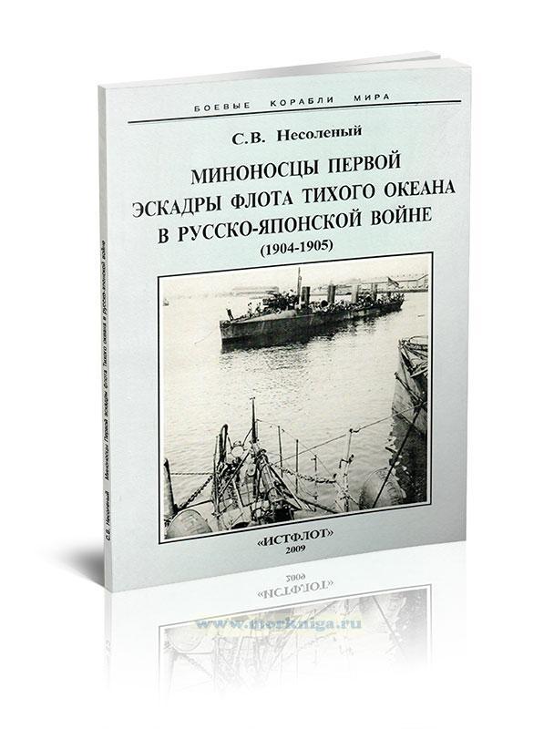 Миноносцы Первой эскадры флота Тихого океана в русско-японской войне (1904-1905)