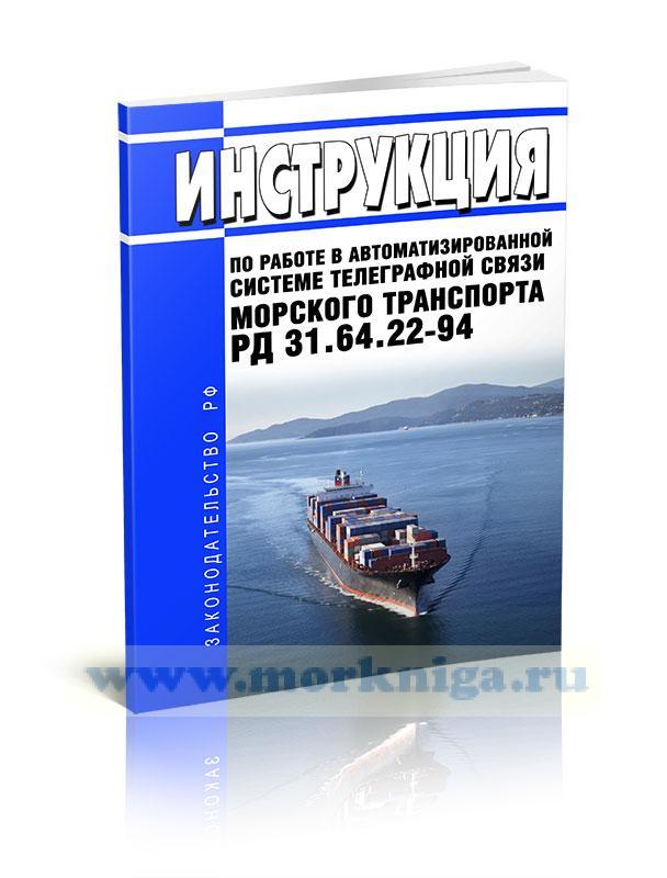 РД 31.64.22-94 Инструкция по работе в автоматизированной системе телеграфной связи морского транспорта 2019 год. Последняя редакция