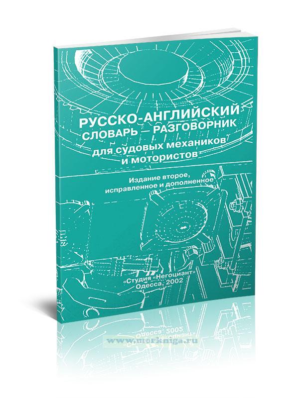 Русско-английский словарь-разговорник для судовых механиков и мотористов