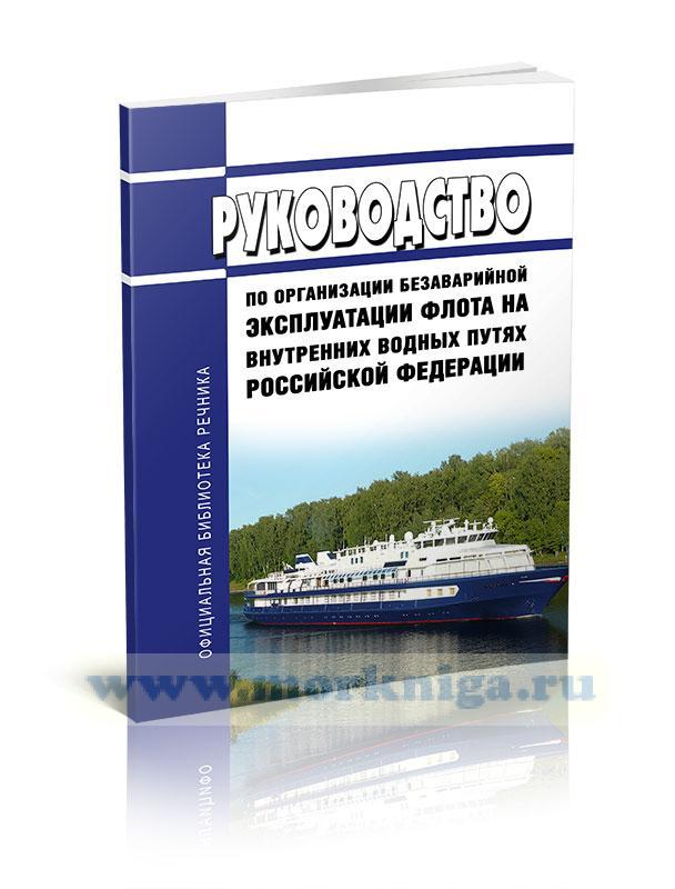 Руководство по организации безаварийной эксплуатации флота на внутренних водных путях Российской Федерации 2020 год. Последняя редакция