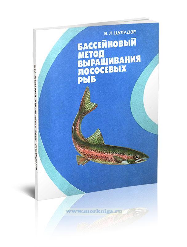 Бассейновый метод выращивания лососевых рыб на примере радужной форели