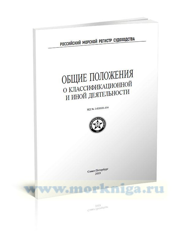 НД № 2-020101-114 Общие положения о классификационной и иной деятельности 2020 год. Последняя редакция