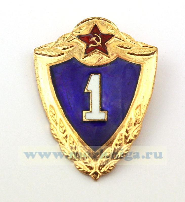 Нагрудный знак Специалист первого класса МО СССР