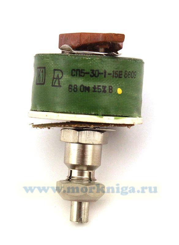 Резистор переменный СП5-30-I-15Е 68Ом