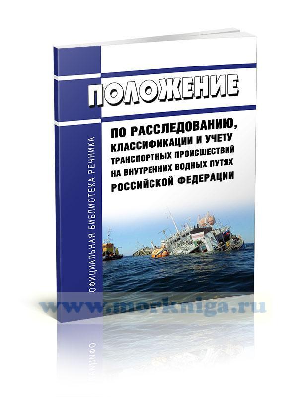 Положение по расследованию, классификации и учету транспортных происшествий на внутренних водных путях РФ 2020 год. Последняя редакция