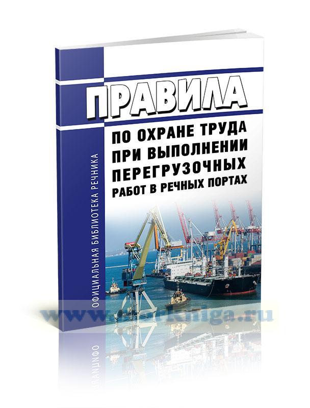 ПОТ РО-00030171-99 Правила по охране труда при выполнении перегрузочных работ в речных портах
