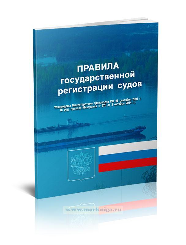 Правила государственной регистрации судов  ВВТ РФ 2019 год. Последняя редакция