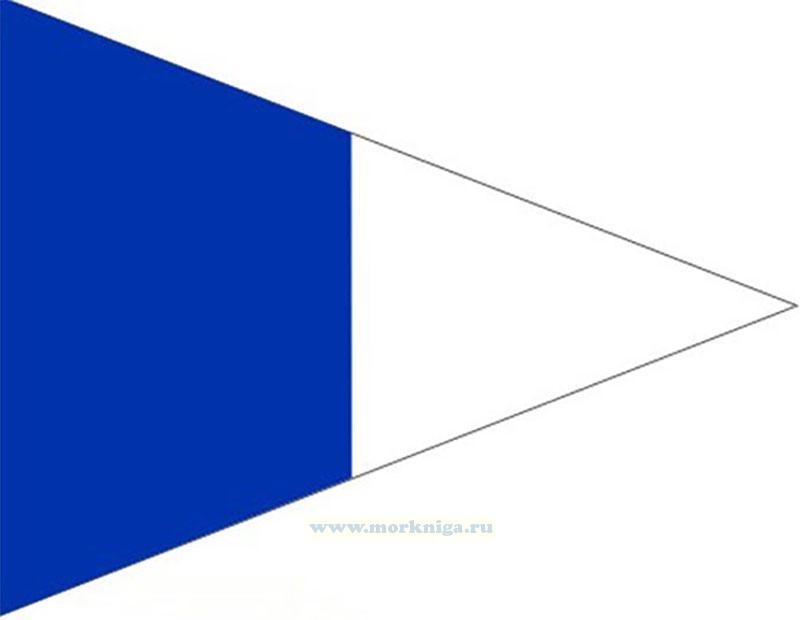 Флаг Международного свода сигналов Второй заменяющий (2nd substitute), вымпел МСС Второй заменяющий судовой