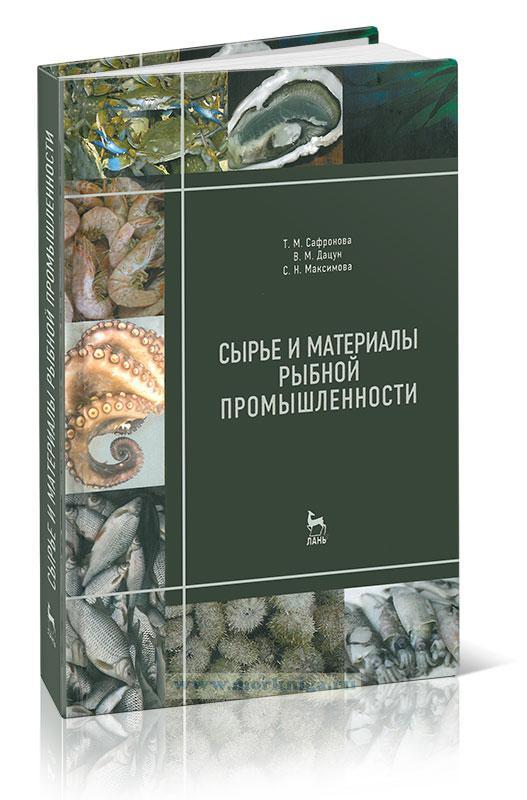 Сырье и материалы рыбной промышленности