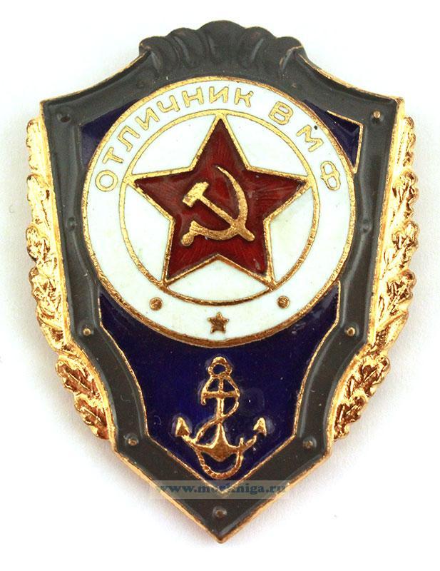 """Нагрудный знак """"Отличник ВМФ СССР"""""""