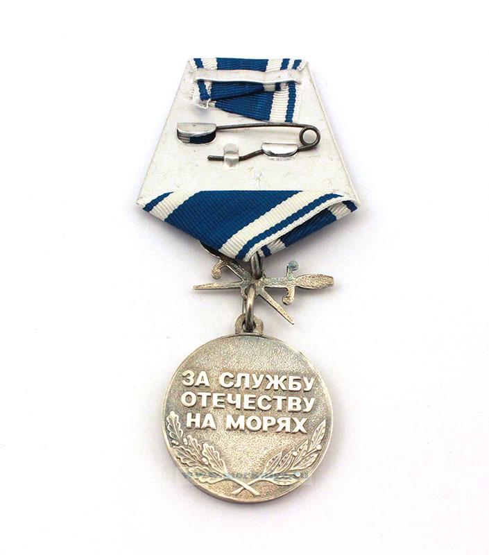 """Медаль """"Ветеран ВМФ. За службу Отечеству на морях"""""""