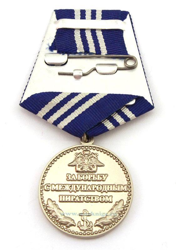 """Медаль """"За борьбу с международным пиратством"""" с удостоверением"""