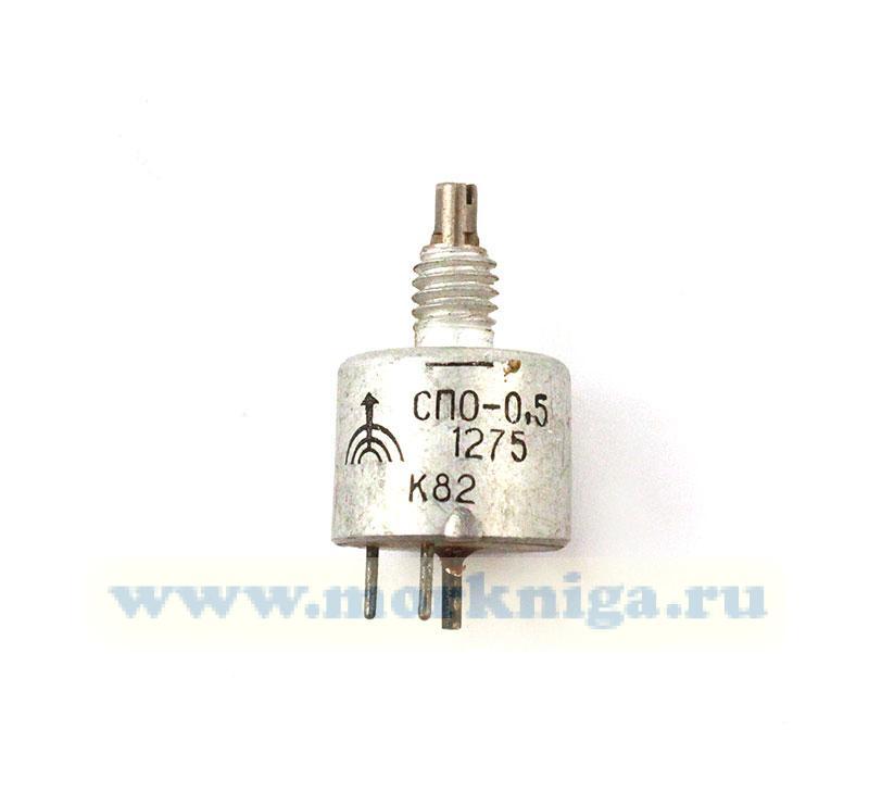 Резистор переменный СПО-0,5