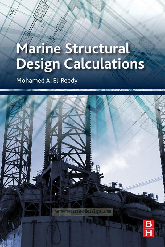 Marine Structural Design Calculations. Расчет конструкции морского сооружения