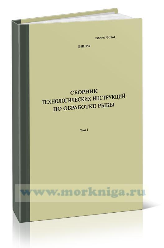 Сборник технологических инструкций по обработке рыбы. В 2-х томах. (издание 2-е, переработанное и дополненное)