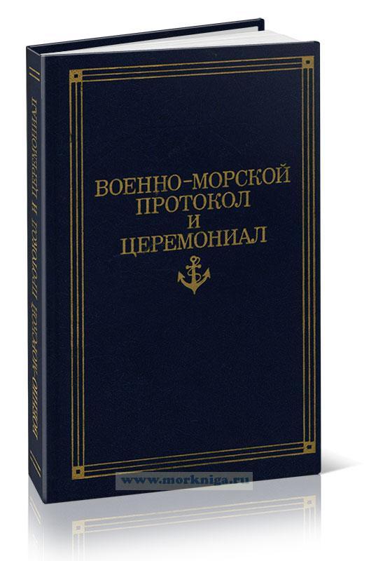 Военно-морской протокол и церемониал
