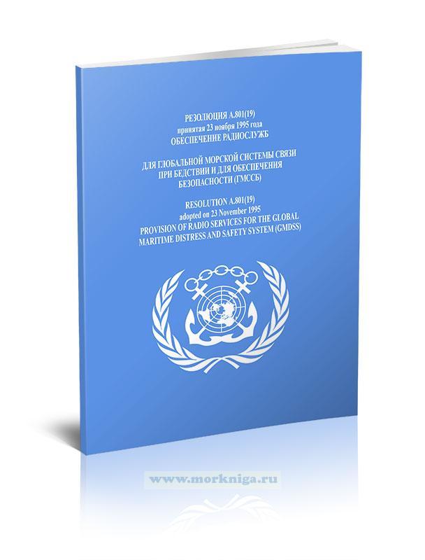 Резолюция А.801(19) Обеспечение радиослужб для Глобальной морской системы связи и для обеспечения безопасности (ГМССБ)