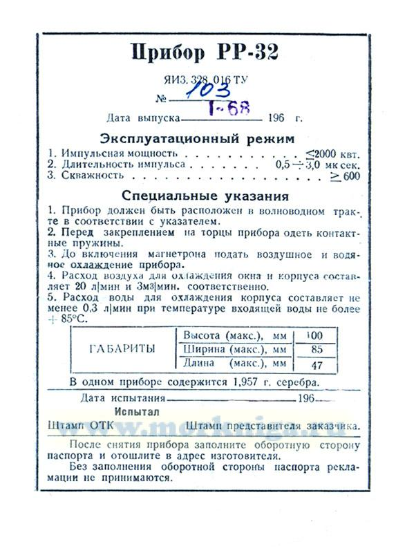 Разрядник РР-32