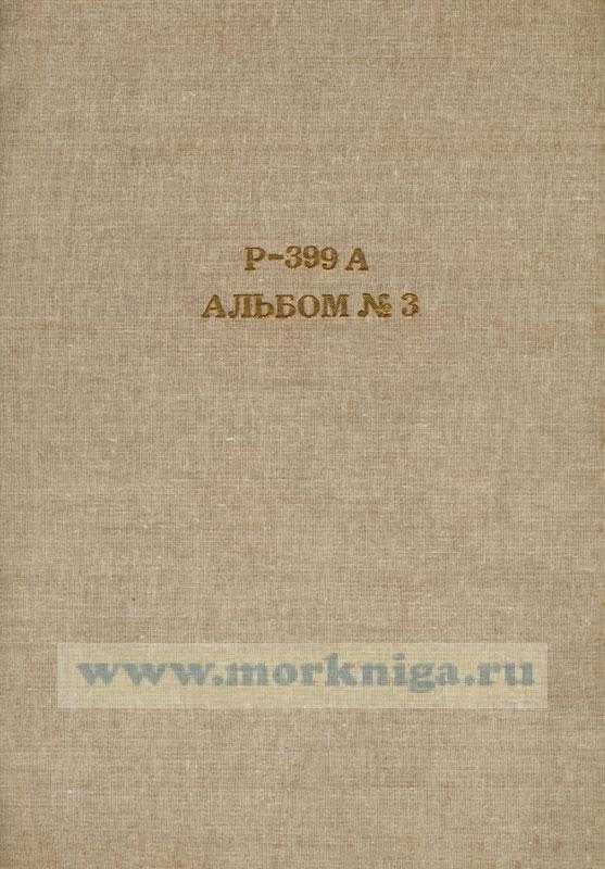 Устройство радиоприемное Р-399А. Инструкции. Альбом №3. 1г1.290.011 ОП2