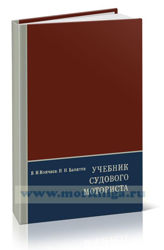 Учебник судового моториста