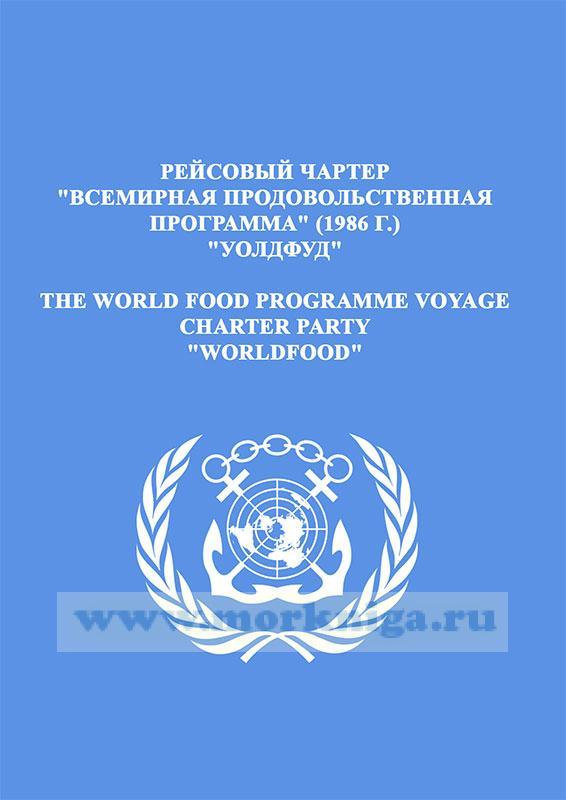 Рейсовый чартер. Всемирная продовольственная программа._Worldfood