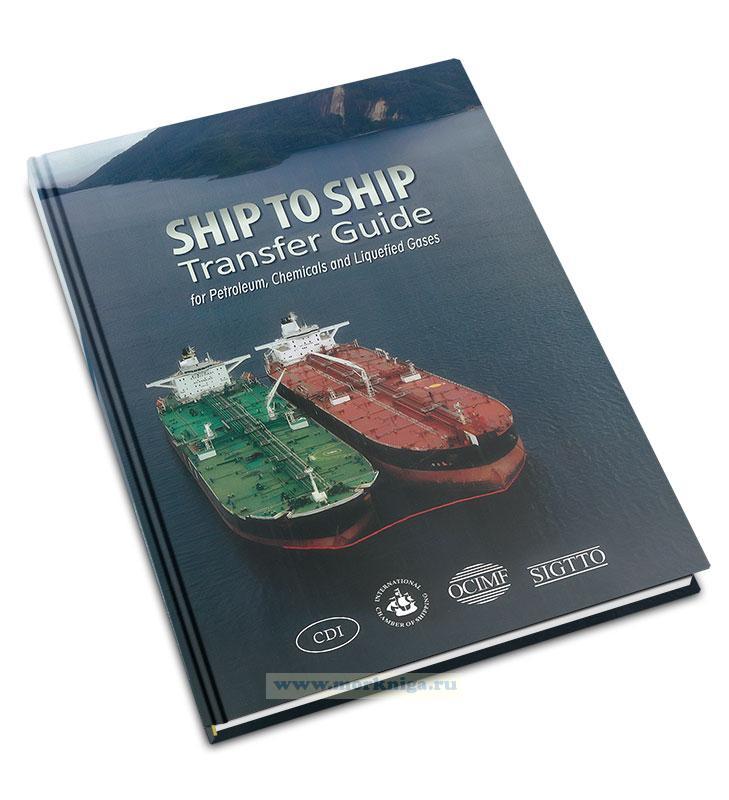 Ship to Ship Transfer Guide for Petroleum, Chemicals and Liquefied Gases. Руководство по транспортировке нефти, химикатов и сжиженных газов