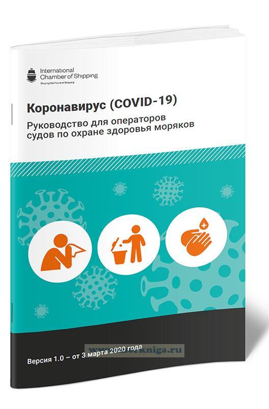Coronavirus (COVID-19). Guidance for Ship Operators for the Protection of the Health of Seafarers/Коронавирус (COVID-19). Руководство для операторов судов по охране здоровья моряков