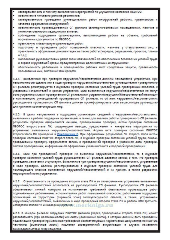 Журнал проверки состояния условий труда (Форма 17-ТБ)